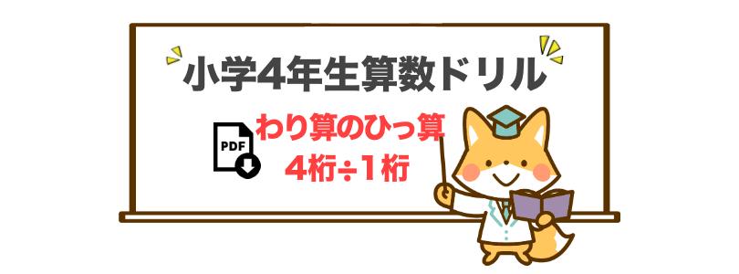 小学4年生向けのひっ算('4桁÷1桁)